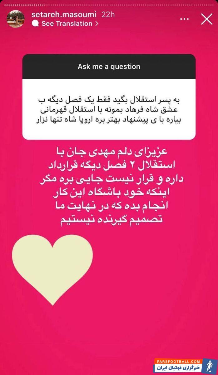 همسر بازیکن استقلال مخاطب نوشت: مهدی قایدی با استقلال قرارداد دارد و قرار نیست جایی برود؛ مگر اینکه باشگاه در این رابطه تصمیم بگیرد.