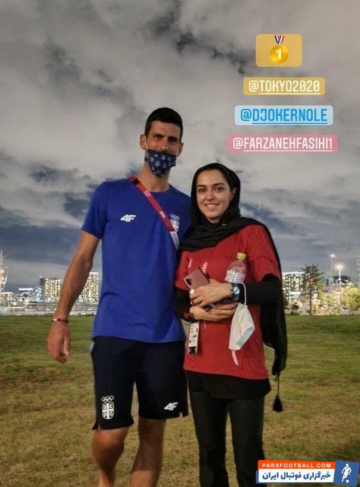 فرزانه فصیحی دونده ایرانی و نواک جوکوویچ تنیسور صربستانی در دهکده المپیک توکیو با یکدیگر عکسی به یادگار گرفتند.