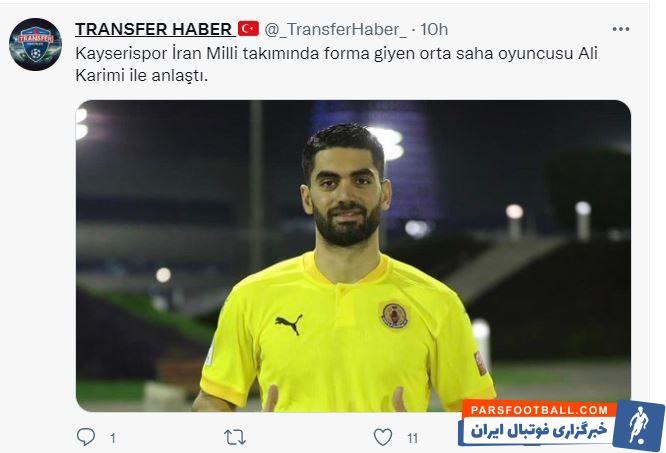 این خبر در حالی منتشر شده که در صفحه توئیتر باشگاه ترکیهای هیچ خبری درباره توافق با علی کریمی دیده نمیشود.