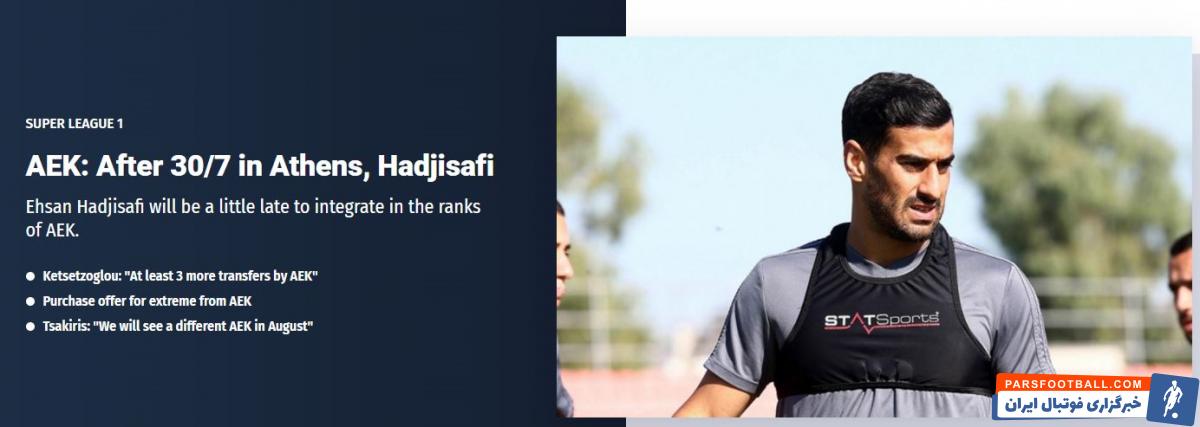 سایت ورزش یونان اعلام کرد که احسان حاج صفی پس از پایان لیگ برتر فوتبال کشورمان سریعاً راهی آتن خواهد شد تا با باشگاه «آ.اک» قرارداد ببندد.