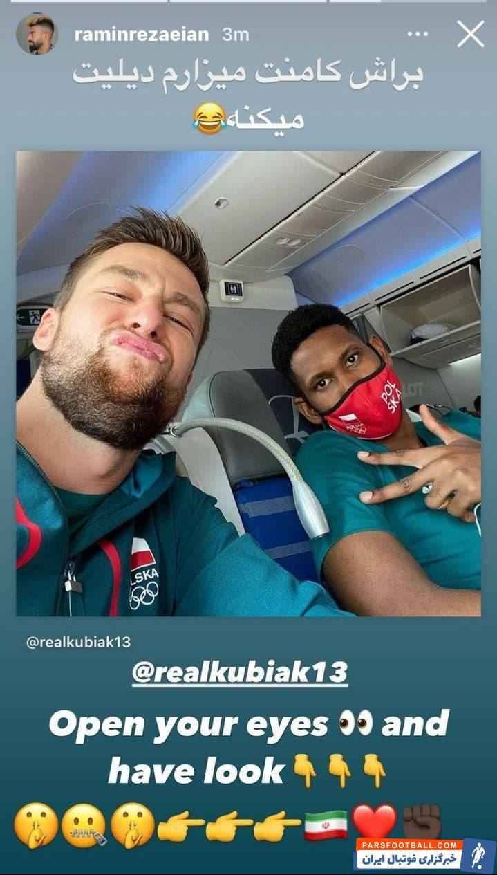 استوری رامین رضاییان برای کوبیاک پس از پیروزی والیبال ایران مقابل لهستان
