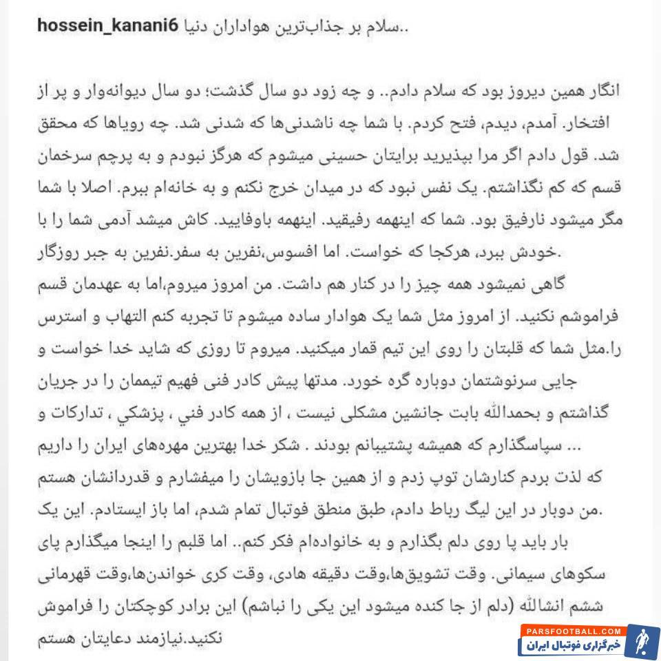 محمد حسین کنعانی زادگان خطاب به هواداران پرسپولیس : قلبم را میگذارم و میروم