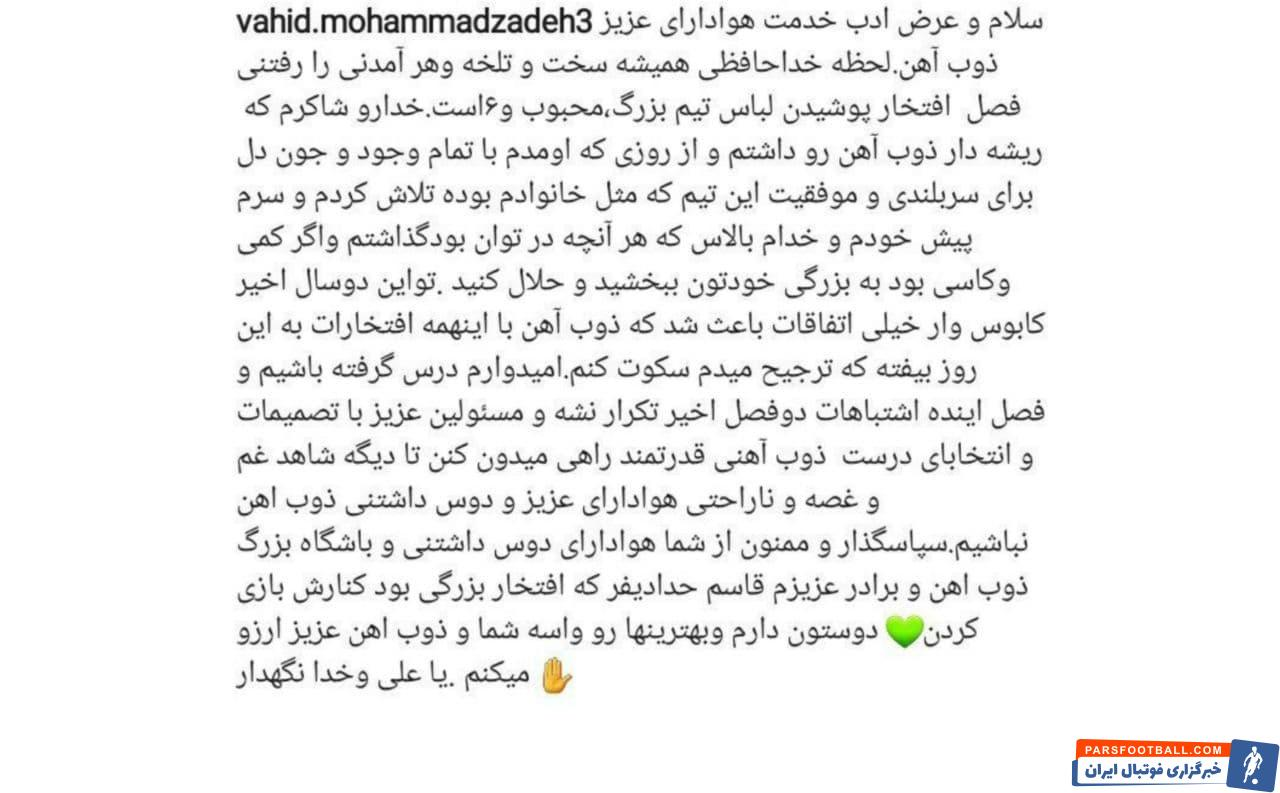 وحید محمدزاده در پایان پیام خود از هواداران ذوب آهن تشکر و با آنها خداحافظی کرده است. این در حالی است وی مقصد خود را مشخص نکرده است.