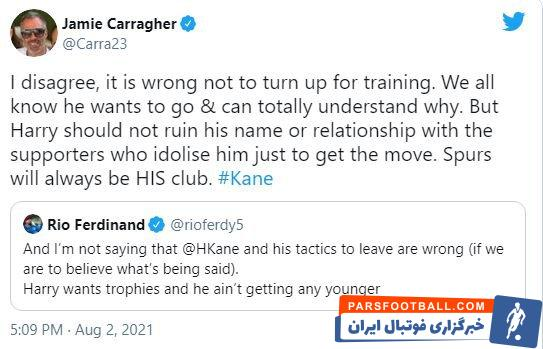 جیمی کاراگر، مدافع سابق لیورپول، از هری کین ، کاپیتان انگلیس و تاتنهام، برای حاضر نشدن در تمرینات اسپرز انتقاد کرد.