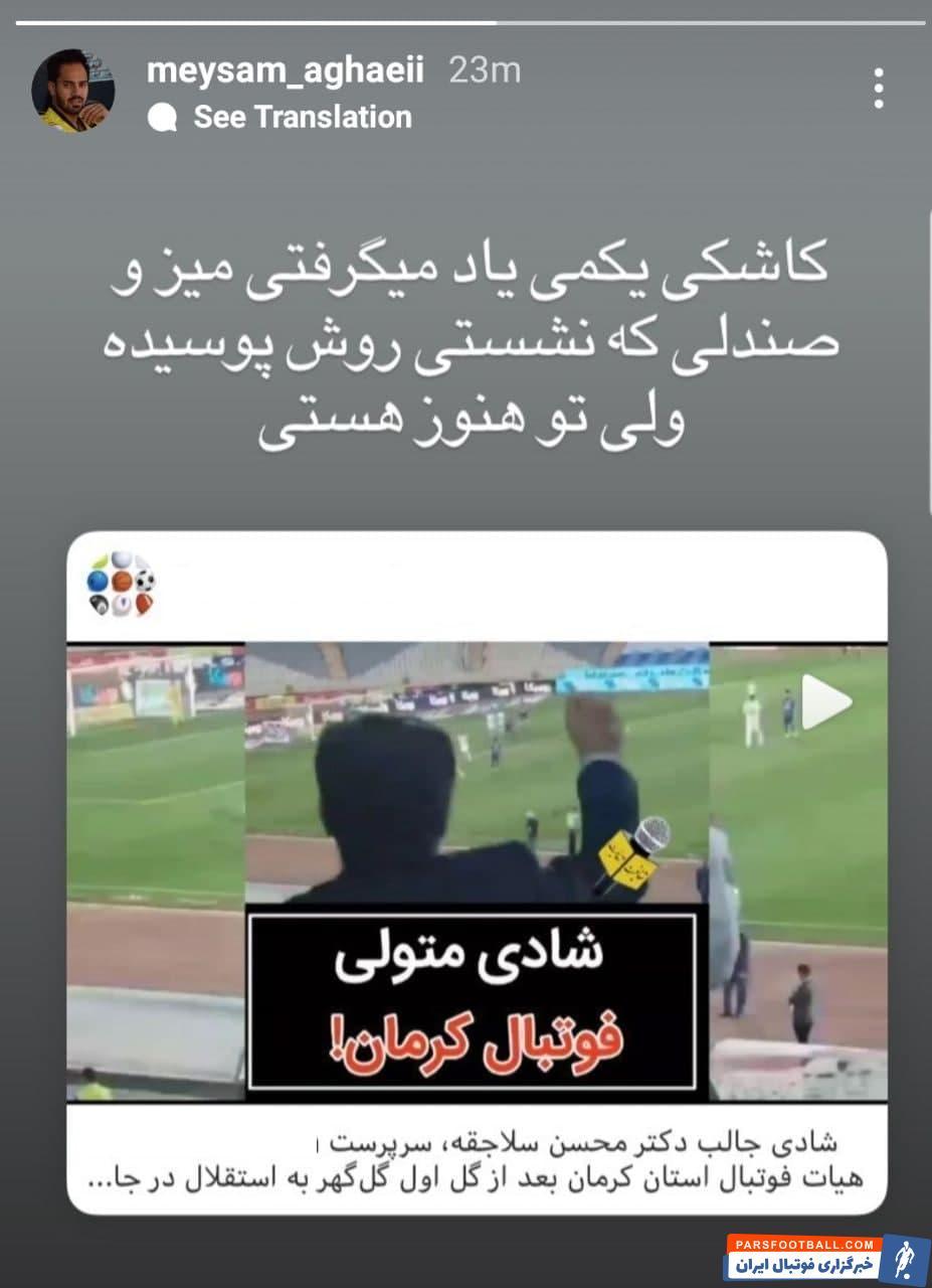 میثم آقایی کاپیتان آلومینیوم اراک نسبت به حضور طولانی مدت رئیس هیئت فوتبال استان مرکزی موضعگیری کرد.