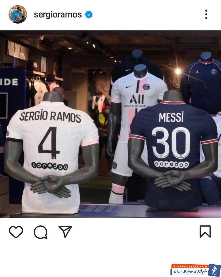 سرخیو راموس که در رئال مادرید با لیونل مسی به عنوان کاپیتان بارسلونا چالشهای زیادی داشت با انتشار تصویری از پیراهن شماره ۴ خودش در کنار...