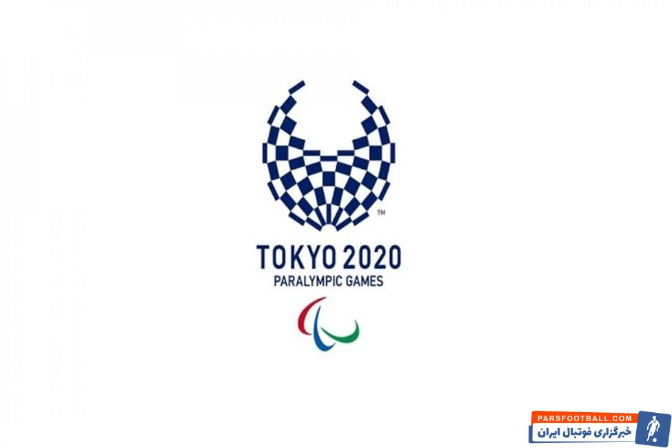 پارالمپیک توکیو هم بدون تماشاگر برگزار میشود
