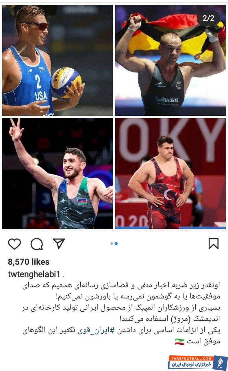 جولان برند مروژ (پوشاک مجید) در المپیک 2020 ؛ افتخارآفرینی یک ایرانی