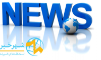 اخبار سیاسی چیست؟ منابع انتشار اخبار سیاسی چیست؟