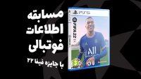 مسابقه اطلاعات فوتبالی با جایزه فیفا 22