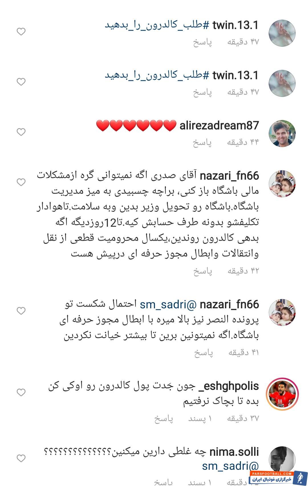 هواداران تیم پرسپولیس با حضور در پیج سید مجید صدری ، سرپرست مدیرعاملی این باشگاه اعتراض خود را نسبت به وضع اسف بار مدیریتی در این باشگاه نشان دادند.