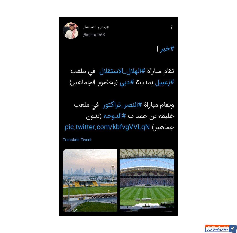 دیدار استقلال و الهلال از مرحله یک هشتم نهایی آسیا در تاریخ 22 شهریور و در استادیوم زعبیل شهر دبی پایتخت امارات برگزار می شود.