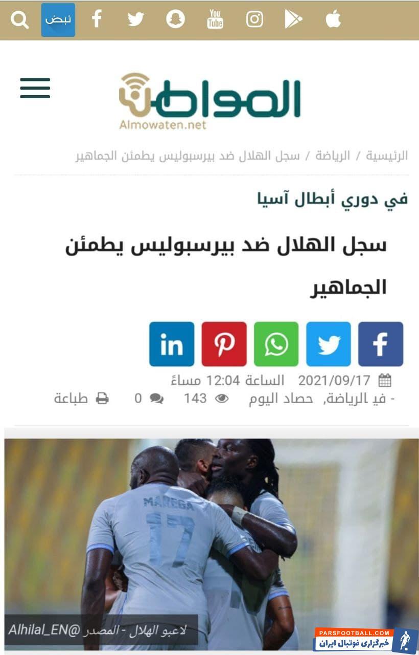 المواطن عربستان : کارنامه الهلال مقابل پرسپولیس خیال هوادارانش را آسوده می کند