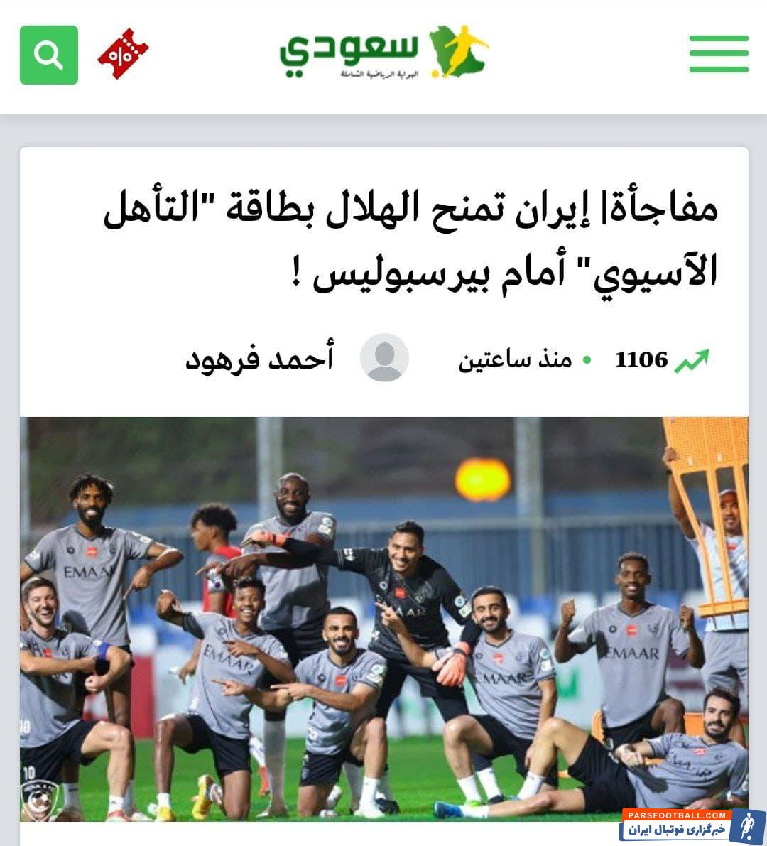 سعودی اسپورت : لطف لیگ برتر ایران به الهلال بر علیه پرسپولیس !