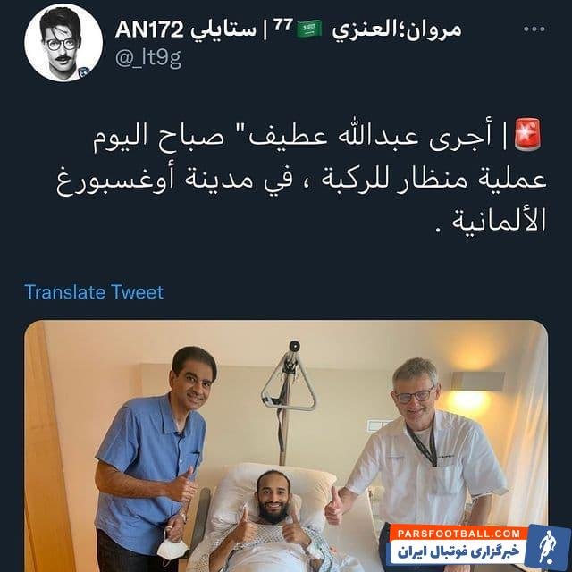 عبدالله عطیف که پیش از بازی استقلال دچار آسیب دیدگی از ناحیه زانو شده بود، با همراهی فیزیوتراپ تیم ملی عربستان راهی آلمان شد.