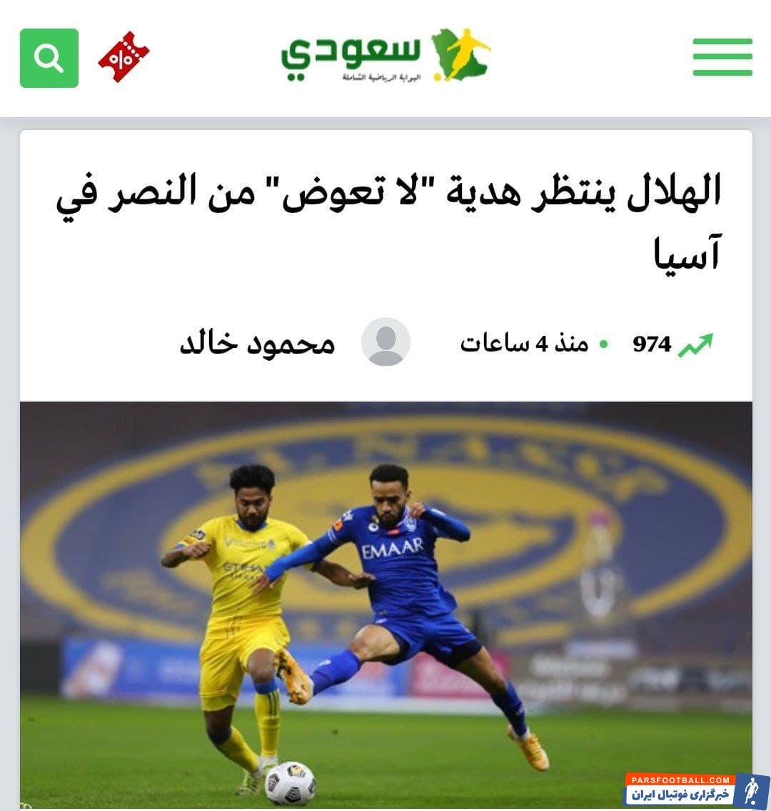 خبر عجیب روزنامه سعودی اسپورت علیه پرسپولیس : الهلال منتظر صدور رای شکایت النصر از سرخ ها