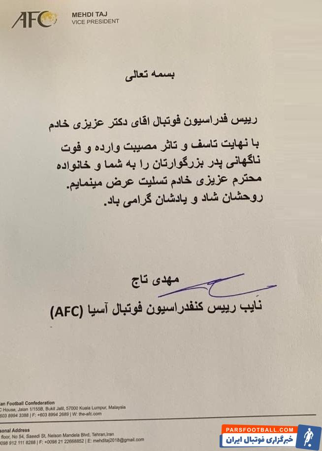 مهدی تاج نایب رییس کنفدراسیون فوتبال آسیا درگذشت پدر شهاب الدین عزیزی خادم را به او و خانواده اش تسلیت گفت.