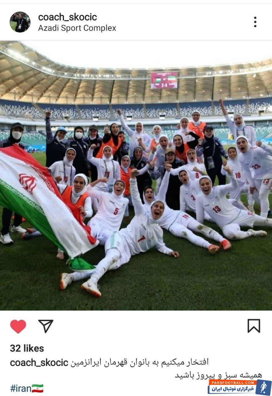تبریک اینستاگرامی دراگان اسکوچیچ به اعضای تیم ملی فوتبال بانوان