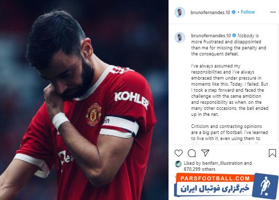 حالا برونو فرناندز مدعی شد با تلاش بیشتر به دنبال درخشش در بازی های بعدی یونایتد خواهد بود برونو فرناندز گفت: هیچکس اندازه خودم ناراحت نیست