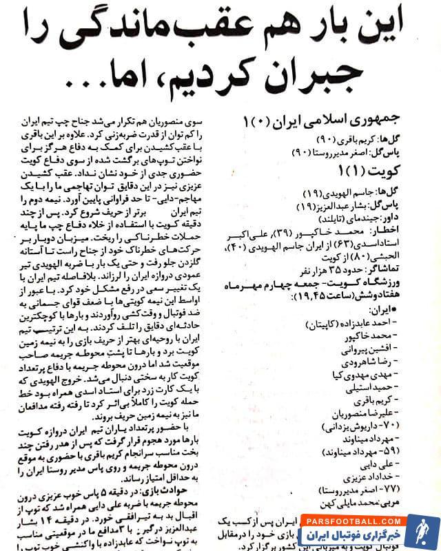 دهه 70فوتبال ایران کریم باقری را به خود دیده است. بازیکنی کامل در پست هافبک با خصوصیات بالای تهاجمی که بار زیادی از مهاجمان ایران بر می داشت.