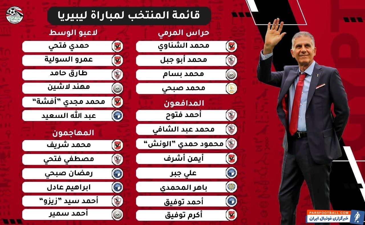 کادر فنی تیم ملی فوتبال مصر به سرپرستی کارلوس کی روش پرتغالی، فهرست بازیکنان منتخب برای پیوستن به اردوی تیم ملی این کشور را جهت آمادگی برای دیدار با لیبریا اعلام کرد.