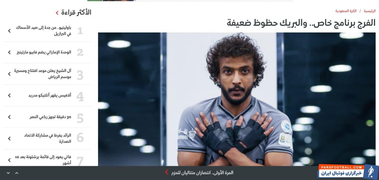 الهلال در هفتههای اخیر مصدومان پرتعدادی داشته اما حالا اخبار امیدوارکنندهای از کمپ درمانی این تیم برای هواداران الهلال به گوش میرسد.