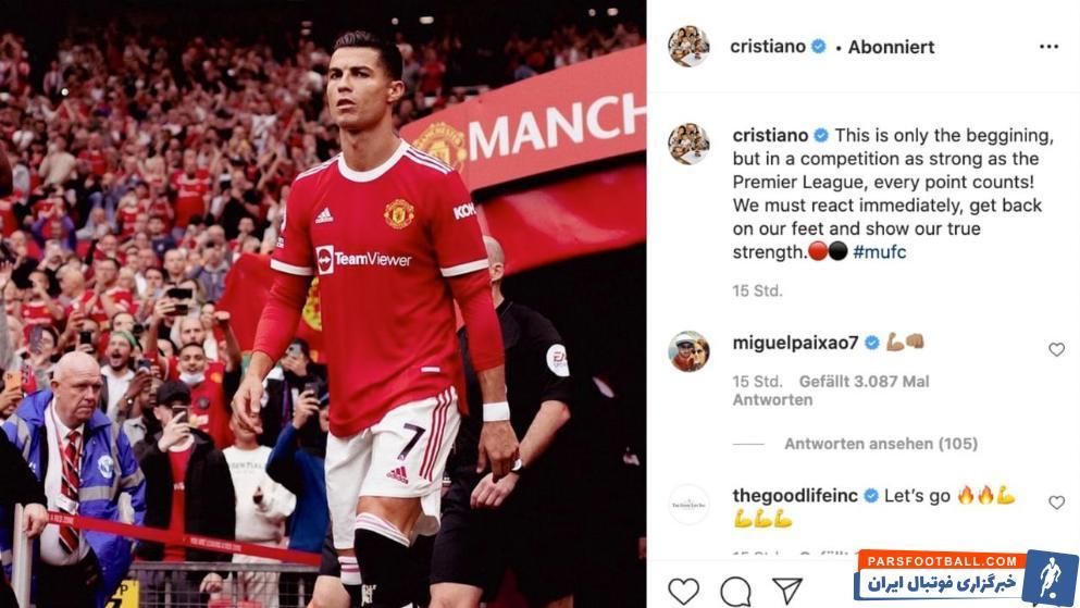 """رونالدو در این پست نوشت: """"این فقط شروع کار است، اما در رقابت های دشواری مانند لیگ برتر، تک تک امتیازات مهم است."""""""