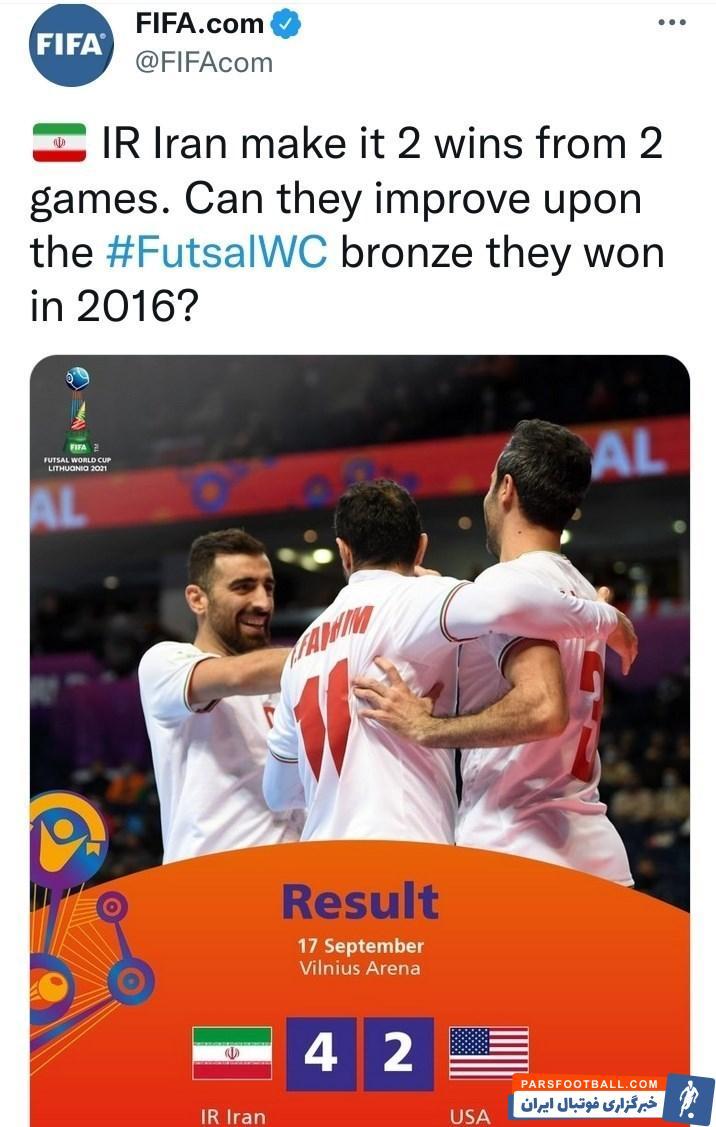 توئیتر فیفا :فوتسال ایران از 2 مسابقه 2 پیروزی ساخت ؛ آیا این تیم می تواند مقام سومی جام جهانی 2016 را ارتقا بخشد ؟