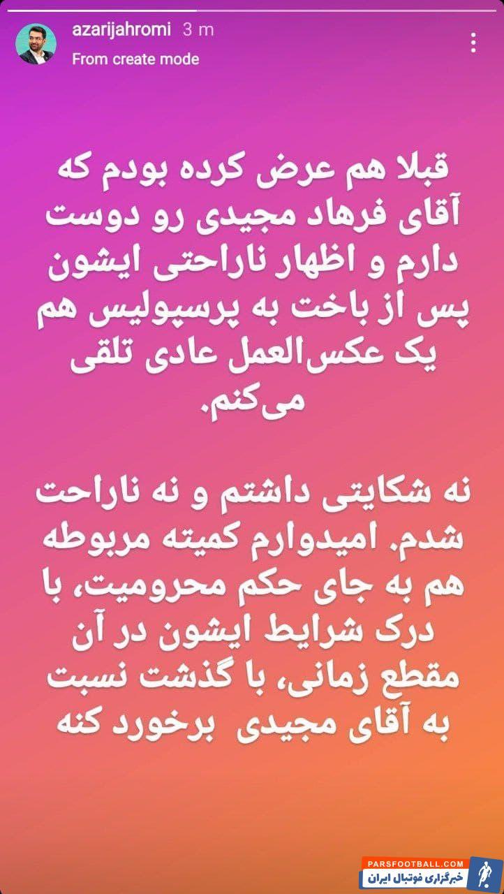 محمدجواد آذری جهرمی از فرهاد مجیدی سرمربی استقلال شکایتی نکرده است