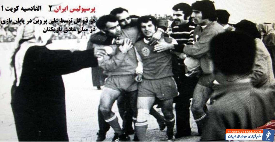 علی پروین ستاره وقت فوتبال ایران دوبار پی در پی دروازه القادسیه را باز کرد و باعث شد پرسپولیس به یک برد شیرین در خانه حریف دست پیدا کند.