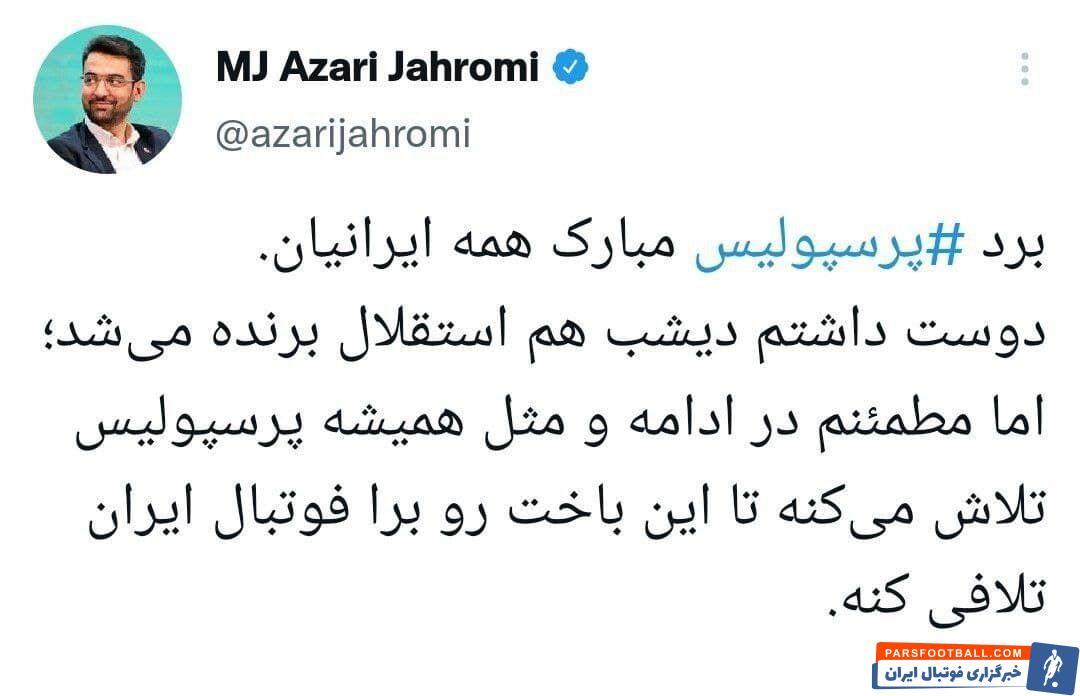 محمدجواد آذری جهرمی وزیر سابق ارتباطات پس از پایان دولت روحانی، همچنان علاقه اش را به فوتبال کتمان نمی کند.
