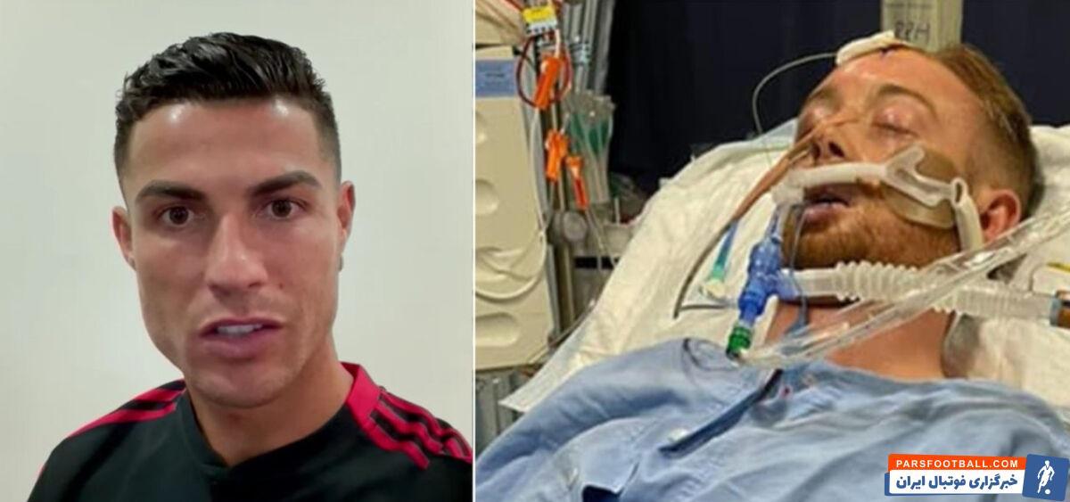 کریستیانو رونالدو ستاره منچستریونایتد پیامی ویژه برای دنی هاجسون فوتبالیست هوادارش که در کماست، ارسال کرد.