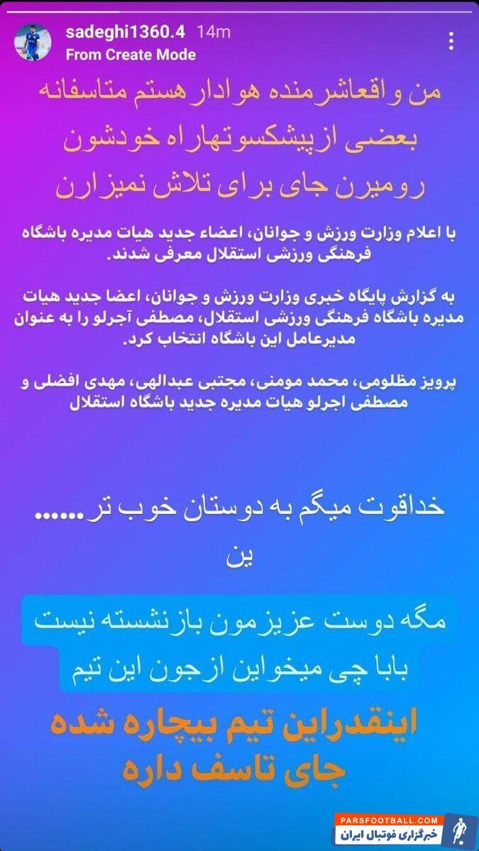 امیرحسین صادقی کاپیتان اسبق تیم استقلال در اولین واکنش به انتخاب مدیران جدید این باشگاه اعلام کرد که از این بابت شرمنده هواداران شده است.
