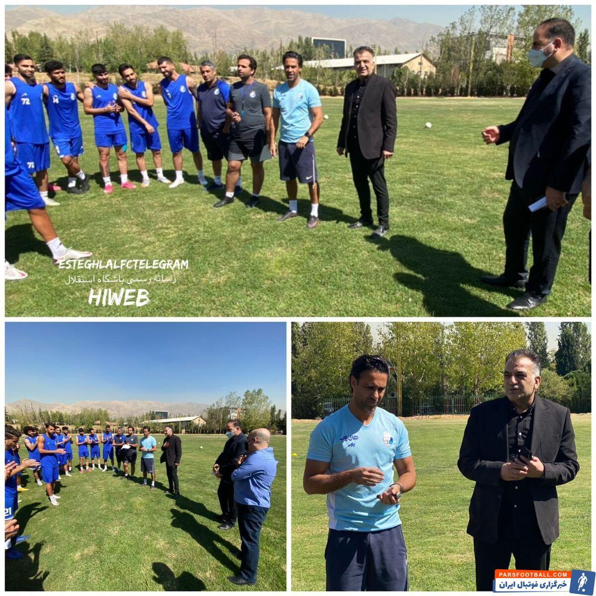 تمرین صبح امروز آبی پوشان درحالی برگزار شد که پیش از شروع تمرین، ابتدا بیژن طاهری به عنوان سرپرست جدید استقلال به بازیکنان معرفی شد