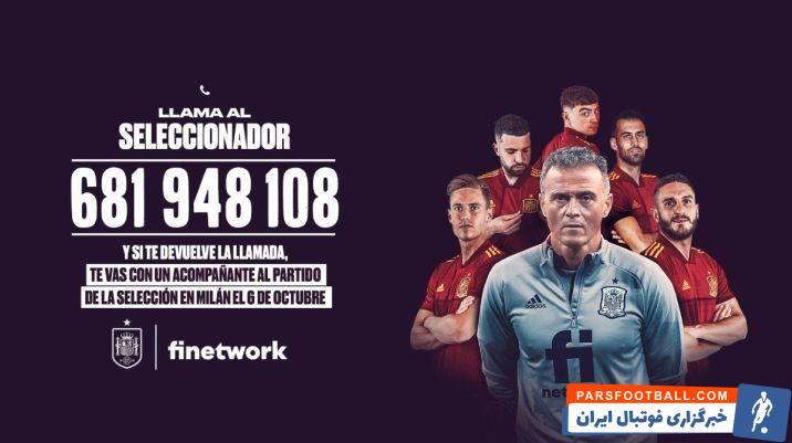 در یک کمپین تبلیغاتی توسط مؤسسه «فایننتورک» برای هواداران فوتبال در کشور اسپانیا، شماره تلفن همراه لوئیس انریکه در اختیار همگان قرار گرفت.