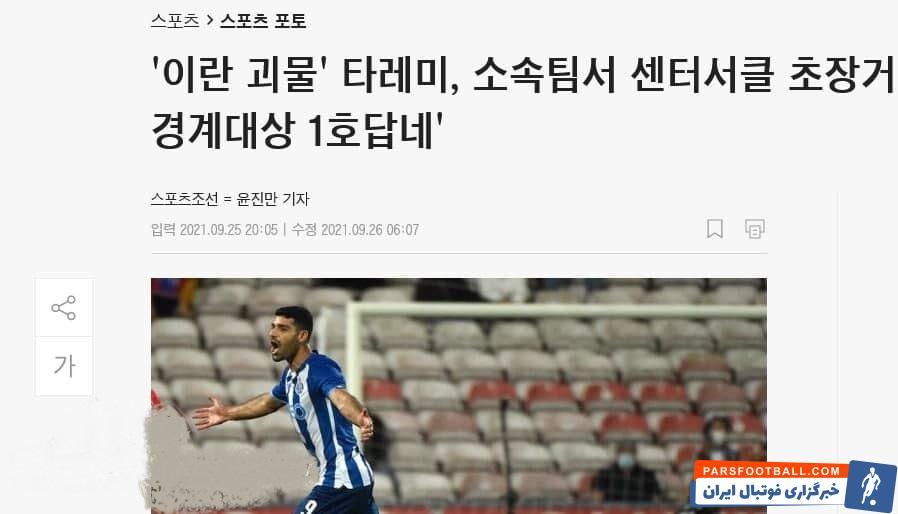 یکی از وبسایتهای کرهای، مهدی طارمی را مهاجمی خطرناک و «غیرقابل جانشین» در ترکیب تیم ملی ایران خوانده است.