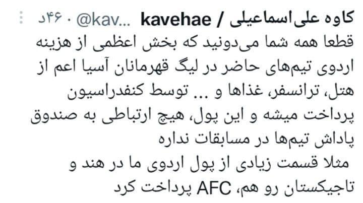 کاوه علی اسماعیلی مدیر روابط عمومی پرسپولیس : پول اردوی ما در تاجیکستان را کنفدراسیون فوتبال آسیا داد