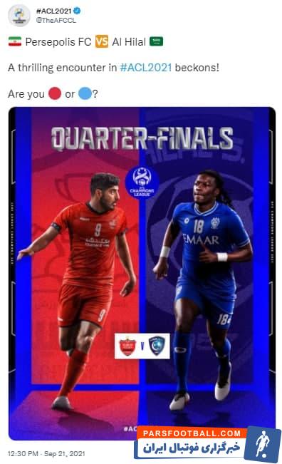 توئیتر لیگ قهرمانان آسیا توصیف جالبی از بازی پرسپولیس با الهلال داشته است