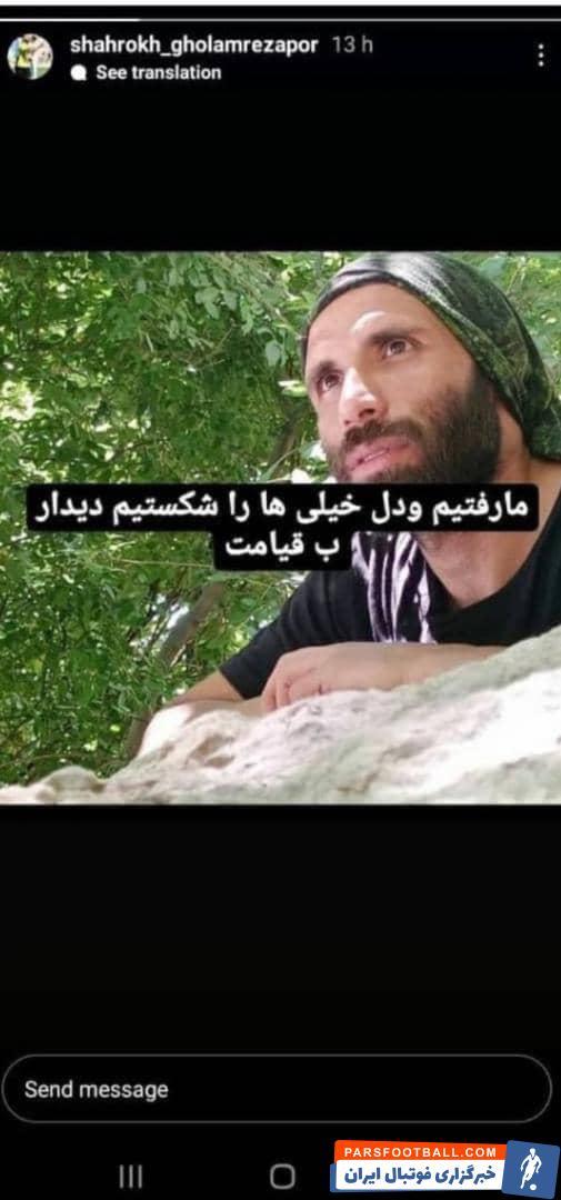 شاهرخ غلامرضا پور بازیکن ایران جوان بوشهرخودکشی کرد و درگذشت