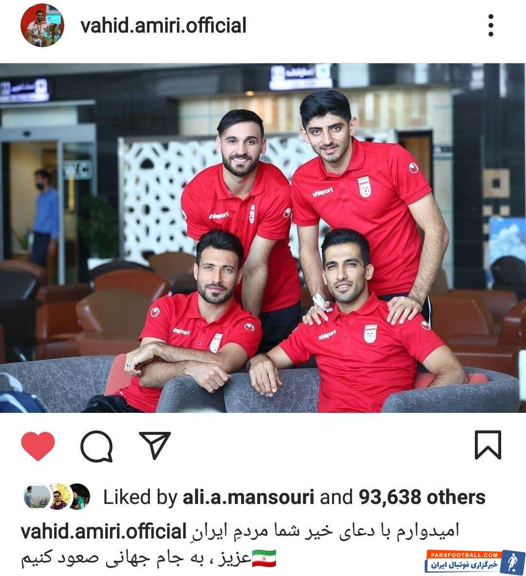 وحید امیری در جمع پرسپولیسی های تیم ملی : امیدوارم با دعای خیر شما مردم ایران عزیز، به جام جهانی صعود کنیم