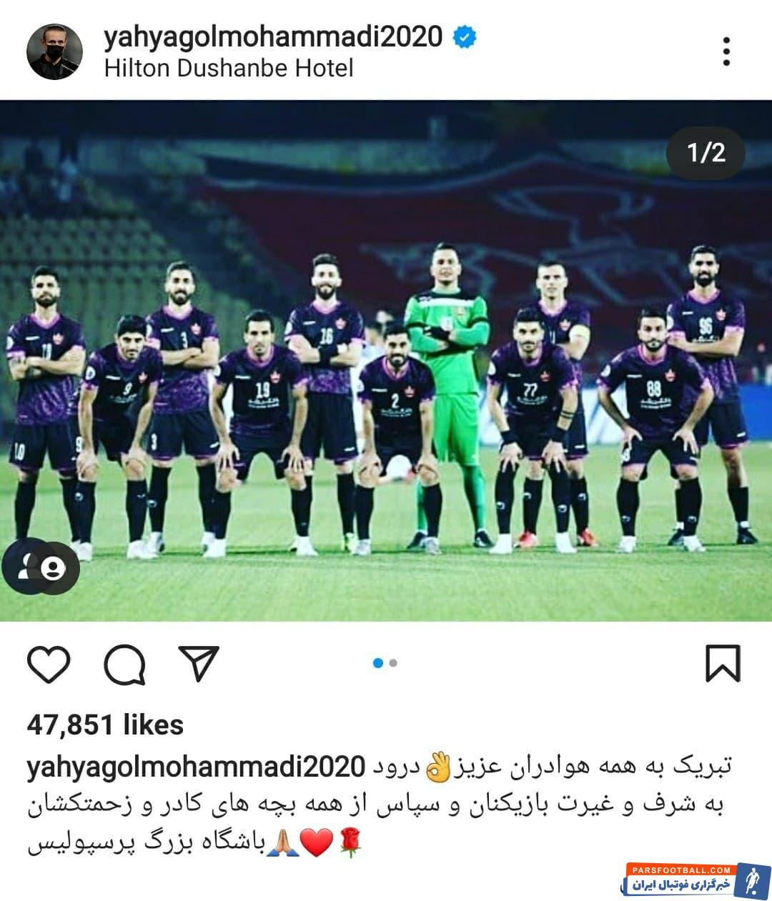 یحیی گل محمدی : درود به شرف و غیرت بازیکنان پرسپولیس