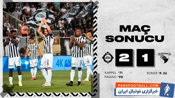 محمد نادری مدافع آلتای اسپور در هفته پنجم سوپرلیگ ترکیه مقابل تیم گوزتپه به پیروزی رسید