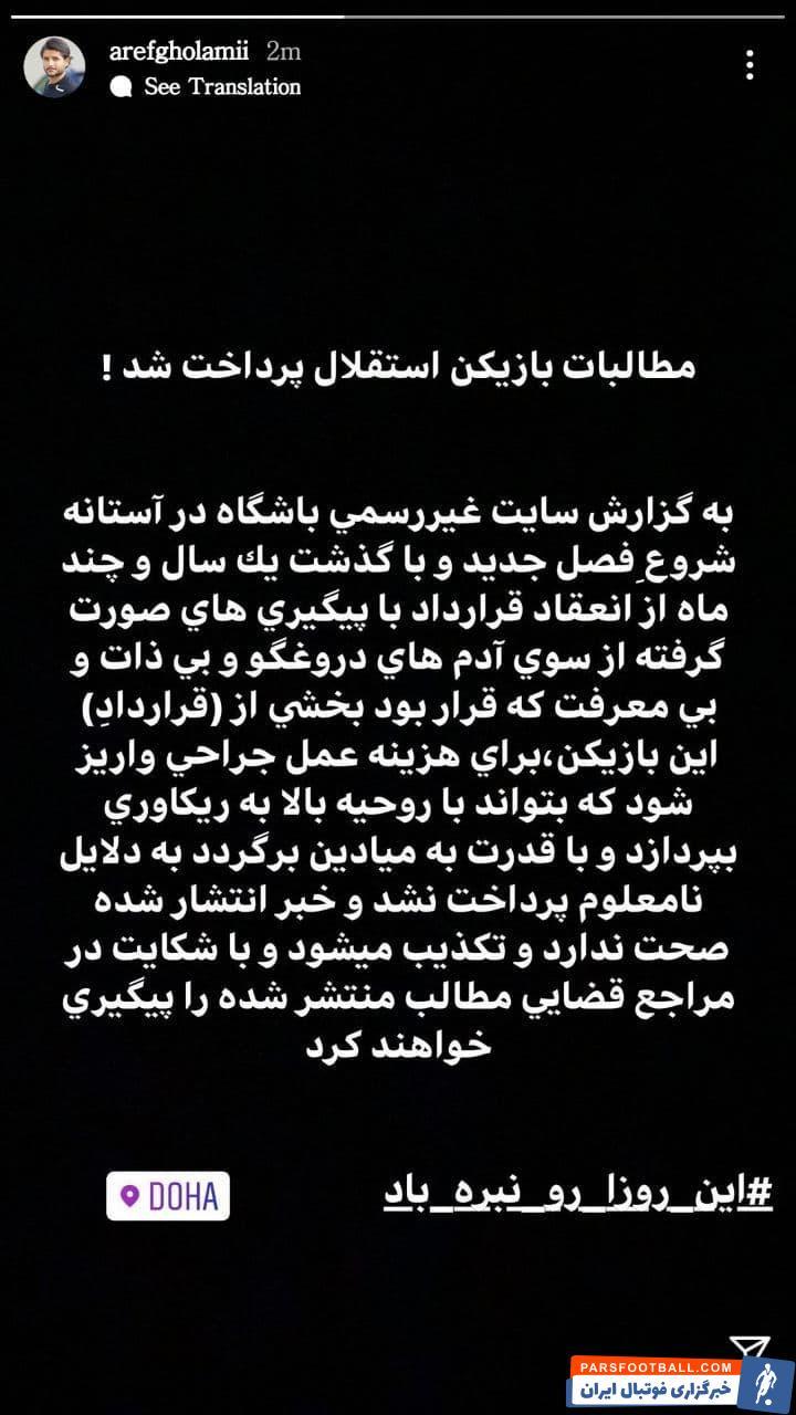 گلایه عارف غلامی از مدیران استقلال ؛ آدم هایی دروغگو، بی ذات و بی معرفت هستند