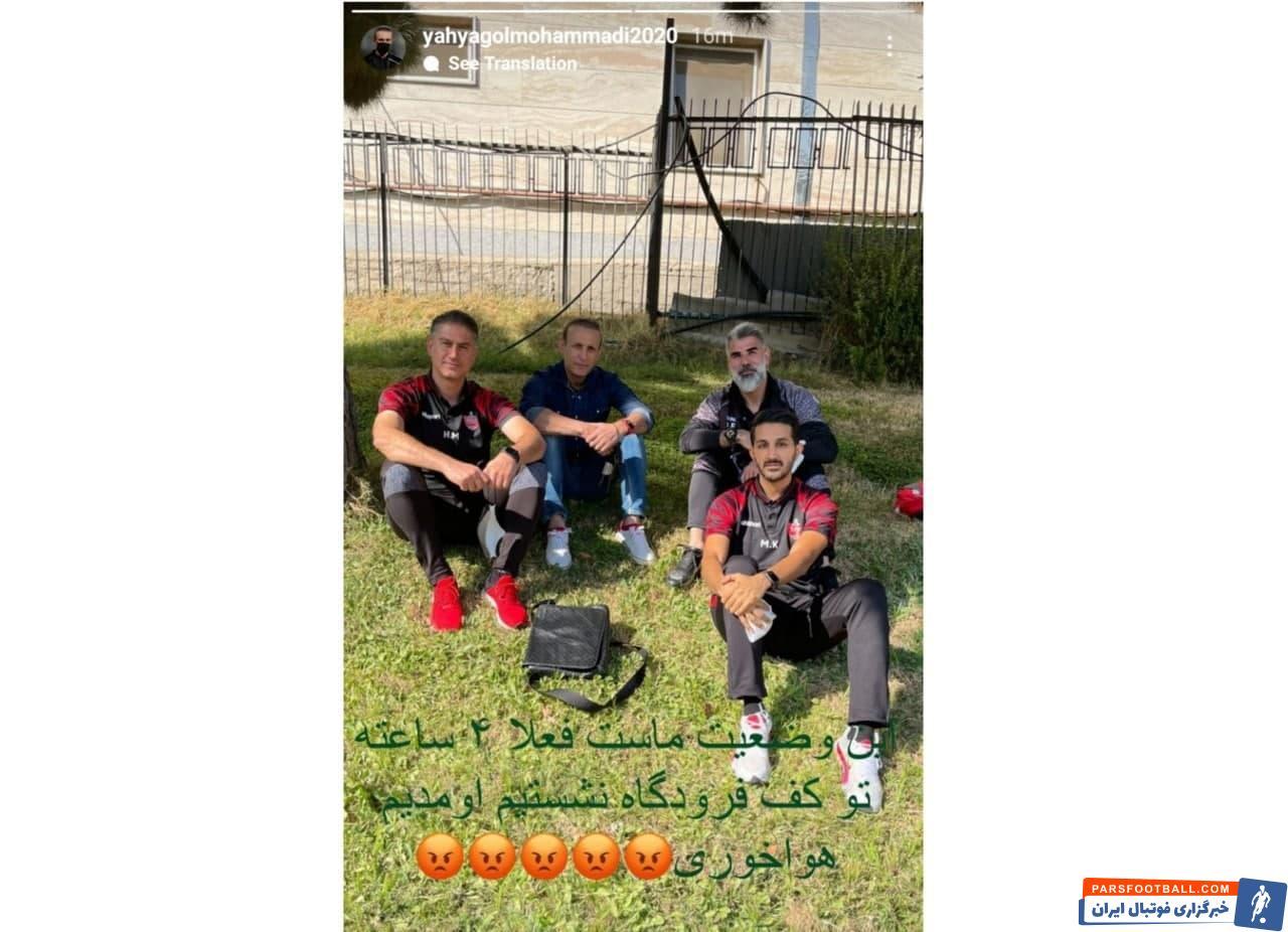 یحیی گلمحمدی نیز اعتراض تندی را نسبت به تاخیر پرواز تیمش نشان داد و با انتشار یک عکس اعلام کرد که او و مادرش برای هواخوری در فرودگاه حضور دارند!