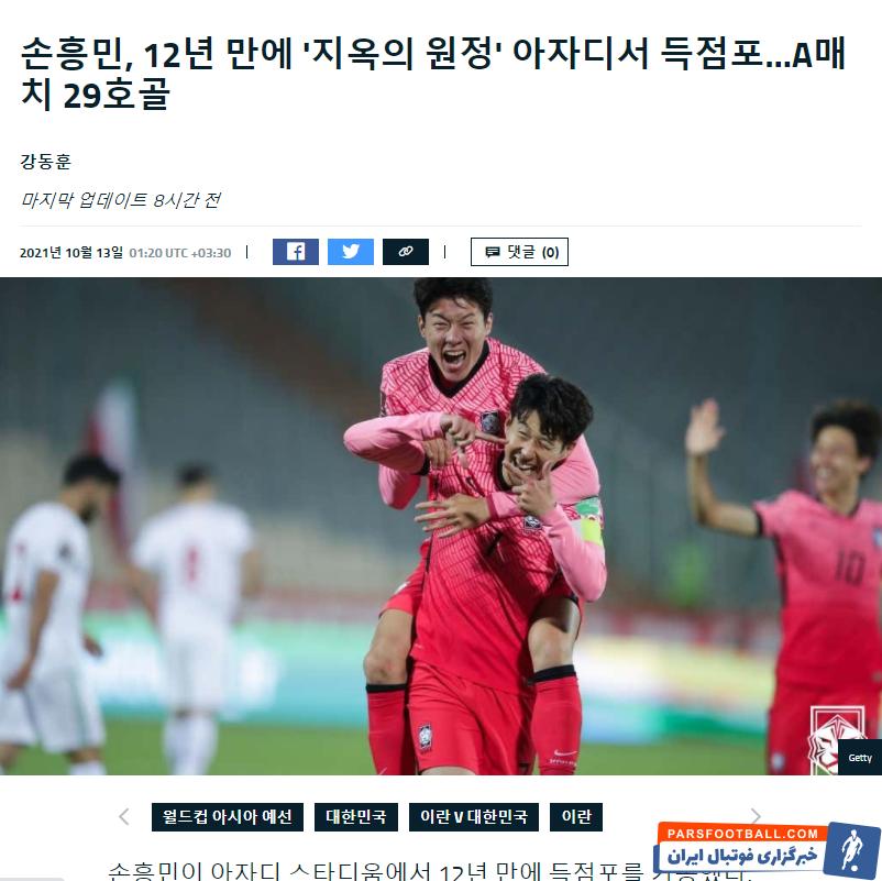 گل کرهای نوشت: سون هوینگ مین پس از 12 سال مقابل ایران در ورزشگاه آزادی، جایی که به آن جهنم گفته میشود، گلزنی کرد و این طلسم را شکست.