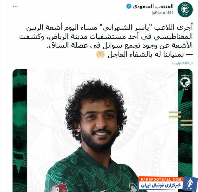 رسانه های عربستانی با انتشار خبری مدعی شدند که یاسر الشهرانی مدافع الهلال به دلیل مصدومیت دیدار مقابل پرسپولیس را از دست داده است.