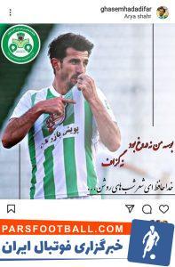 قاسم حدادی فر امروز به صورت رسمی از فوتبال کناره گیری کرد